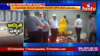 Kaleshwaram Lift Irrigation Project Trail Run Successful  | hmtv