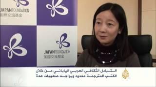 صعوبات تواجه التبادل الثقافي العربي الياباني
