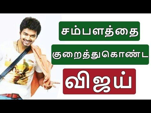 சம்பளத்தை குறைத்துகொண்ட விஜய் ! Vijay News | Vijay Latest | Vijay62 | Mersal Songs | Tamil Latest