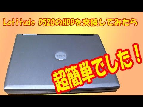 【超簡単!!】latitudeD520のHDD交換