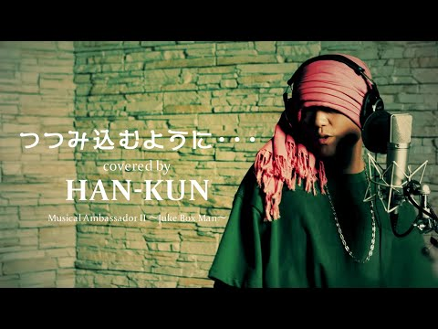 OCT.20 2021 | HAN-KUN - 「つつみ込むように・・・」ティザー映像