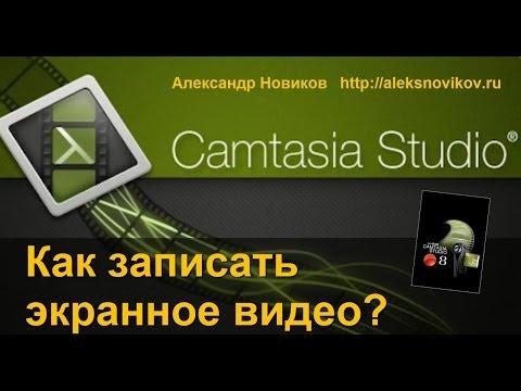 Camtasia Studio 8 запись экранного видео