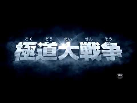 Yakuza Apocalypse: The Great War Of The Underworld - Teaser #1