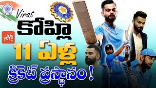 11 Years of Virat Kohli Cricket Career | ODI | Test | T20 | Team India | Success Story
