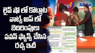 Pawan Kalyan Fans Fighting With Tv Anchor in live Studio   Katamarayuduu movie  