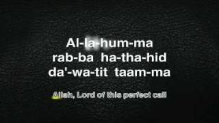 Learn Dua after Athan Word-by-Word.