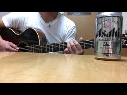 『イマジン』ジョンレノンby酔っぱらいのギター演奏