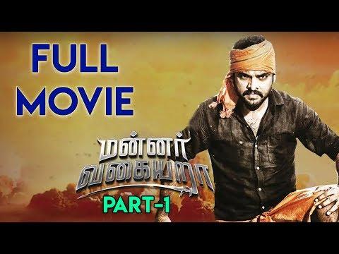 Mannar Vagiyara Movie (Part 1) | Vemal | Anandhi | Robo Shankar