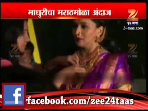 Zee24Taas : Madhuri Dikshit in Maharashtrian outfits