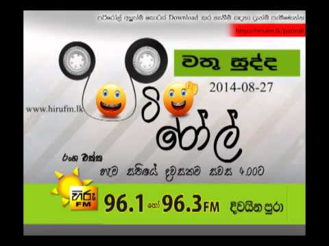 Hiru FM - Pati Roll - 27th August 2014