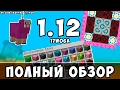 ПОЛНЫЙ ОБЗОР МАЙНКРАФТ 1.12 | СНАПШОТ 17W06A Minecraft