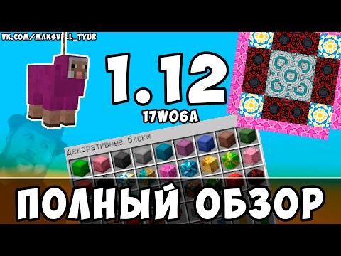 ПОЛНЫЙ ОБЗОР МАЙНКРАФТ 1.12   СНАПШОТ 17W06A Minecraft