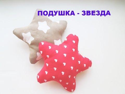 Звездочка подушка своими руками 4