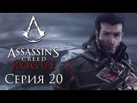 Assassin's Creed: Rogue - Прохождение на русском [#20] PC ФИНАЛ
