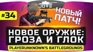 СМОТРИМ НОВЫЙ ПАТЧ! ● Новое оружие Гроза и Glock ● PUBG #34