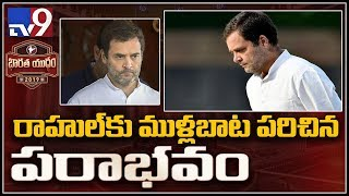 Bharata Yuddham : I Have To Go, Insists Rahul Gandhi After Congress Rejects Offer