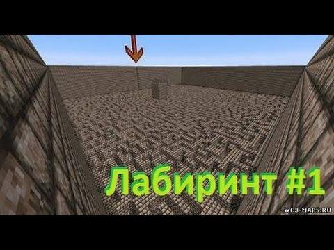 Прохождение карты Лабиринт для MineCraft #1 стены двигаются