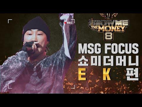 Download MSG FOCUS 쇼미더머니 'EK' 무대 몰아보기 Mp4 baru