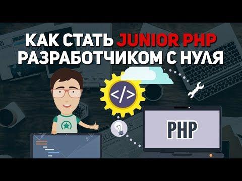 Как стать junior php разработчиком