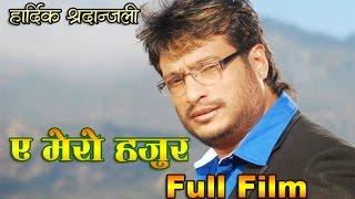 A MERO HAJUR - Part 1 - Nepali Movie -  Shree Krishna Shrestha - Jharana Thapa