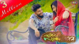 download lagu Ente Sontham Vava Fazal Manalaya/ijas Erattu Petta/ameer Deavala/shafi Anakkara gratis