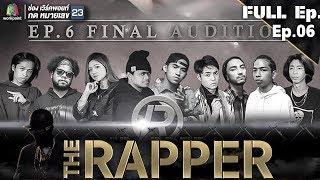 THE RAPPER   EP.06   14 พฤษภาคม 2561 Full EP
