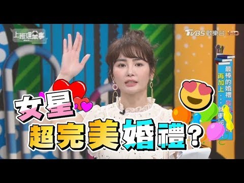 台綜-上班這黨事-20190410 最棒的婚禮 最美的新娘 再加上...就更完美?!