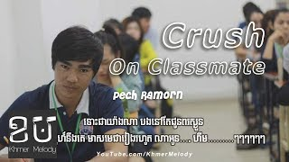 Crush On Classmate - Pech Ramorn [Lyric Video]