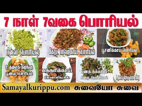 இனி வித விதமா பொரியல் செய்து அசத்துங்கள் | 7 Poriyal Varieties In Tamil | 7 Poriyal Vagaigal