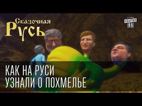 Сказочная Русь «Как на Руси ...