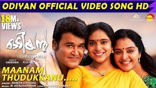 Maanam Thudukkanu   Odiyan Official Video Song HD   #Mohanlal #ManjuWarrier #ShreyaGhoshal   M J