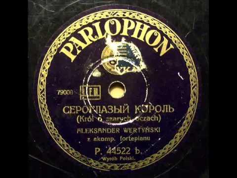 Александр Вертинский - Сероглазый Король