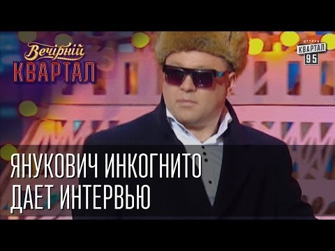 Янукович инкогнито дает интервью. Вечерний Квартал от 19 апреля 2014г.