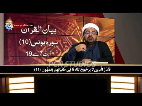 """Bayan ul Quran """"Sura e Younis"""" Dars 2 - Hujjatul Islam Maulana Mohammad Raza Dawoodani"""