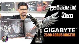 උපරිමයටත් එහා යන්න Gigabyte Aorus master Z390 WiFi