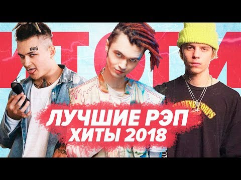 САМЫЕ ВИРУСНЫЕ РЭП ПЕСНИ 2018 / ТОП ЛУЧШИХ ИСПОЛНИТЕЛЕЙ