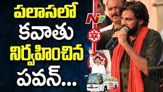 Janasena Party Chief PawanKalyan Conducted Parade At Palasa Over AP Special Status