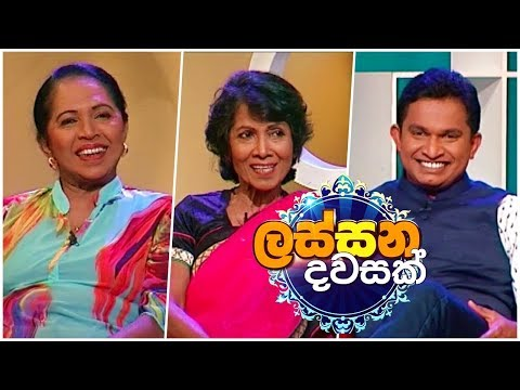 Lassana Dawasak | Sirasa TV with Buddhika Wickramadara | 28th January 2019 | EP 81