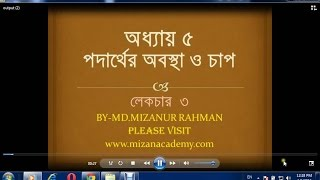PHYSICS CHAPTER 5 LECTURE 3  FOR  CLASS 9 & CLASS 10 IN BANGLADESH