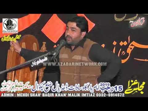 Zakir Najaf Bosal | Majlis 15 Rajab 2019 Dhudial |