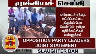 BREAKING | Leaders Joint Statement demanding withdrawal of Regulation of Livestock Markets