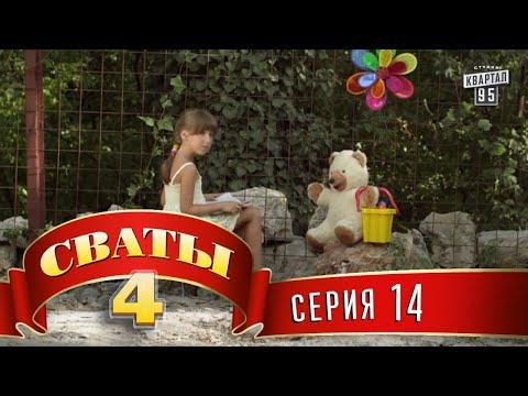 Сваты 4 (4-й сезон, 14-я серия)