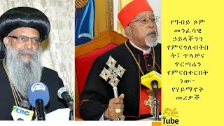 ETHIOPIA የዓብይ ጾም መንፈሳዊ ኃይላችንን የምናጎለብትበት፤ ጥላቻና ጥርጣሬን የምናስቀርበት ነው- የሃይማኖት መሪዎች