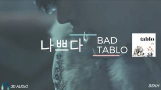 TABLO - 나쁘다(BAD) 3D Effect Audio