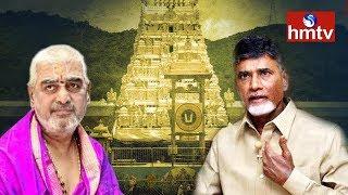 రోజురోజుకీ ముదురుతోన్న టీటీడీ వివాదం | Is BJP Behind Ramana Deekshitulu? | hmtv