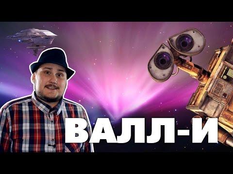 [Ретроспектива Сокола] ВАЛЛ-И