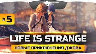 ВОТ ОН — МАНЬЯК-УБИЙЦА! ● Life Is Strange #5