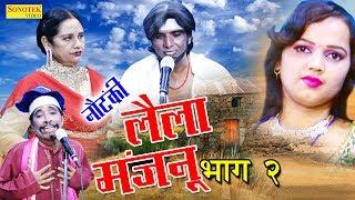 Nautanki 2017 | Laila Majnu Part 2 लैला मंजनू  Genda Lal & Parti | Dehati Nautanki  Rathore Cassette