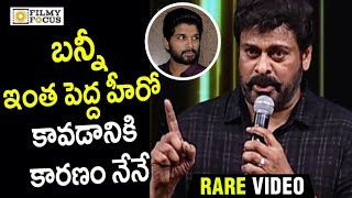 Mega Star Chiranjeevi Sensational Comments on Allu Arjun Turning Star Hero : Rare Video