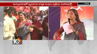 "Brinda Karat Firing Comments on CM KCR - ""Vyavasaya Karmika Sangham"" State 2nd Conferences - netivaarthalu.com"